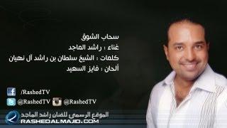 راشد الماجد - سحاب الشوق (النسخة الأصلية) | 2012