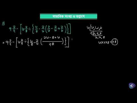 01. গণিত (ষষ্ঠ শ্রেণী) - স্বাভাবিক সংখ্যা ও ভগ্নাংশঃ গাণিতিক সমস্যাবলি - প্রথম পর্ব
