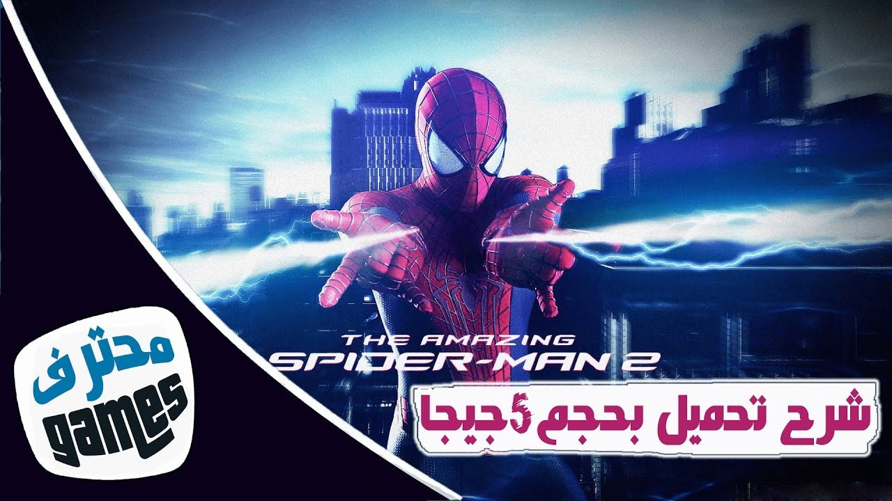 تحميل لعبة the amazing spider man