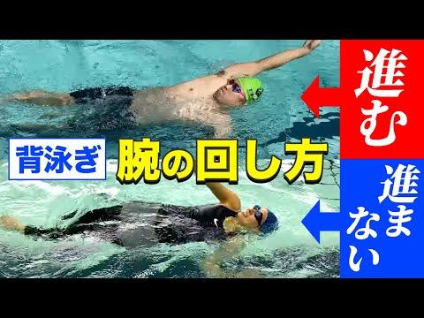 背泳ぎを楽にするための基本的なコツ