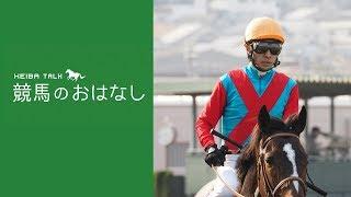 「競馬のおはなし」 2016年3月21日放送 出演者:見栄晴、西内荘(装蹄師)...