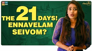 What people do in this 21 days | #StayHome Create #Withme | Araathi | Tamada Media