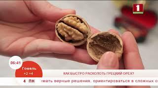 5 способов быстро очистить грецкие орехи