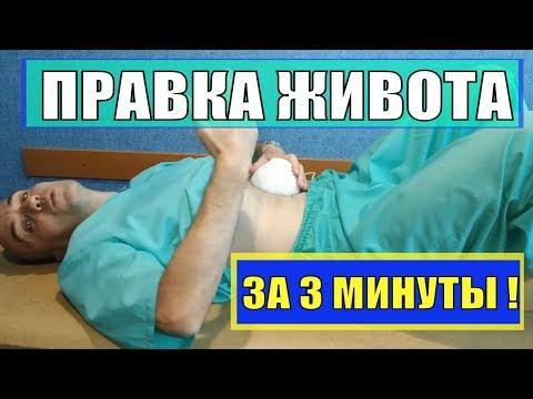 Самомассаж живота за 3 минуты Простая и быстрая правка живота стаканом