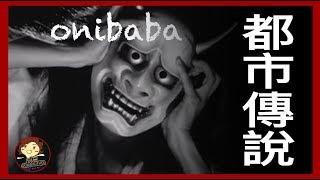 【五大 】5個 恐怖 日本都市傳說, Top 5 Scary Japanese Urban Legends EP03- 三爺奶奶頻道