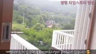 양평 타임스토리펜션 201호 객실정보