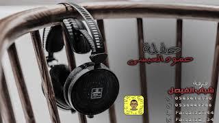 الفنان شبح بيشه | لاتعاتبني | حفلة حمود العيسى| فرقة شباب الفيصل 2019