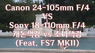 캐논 색감 vs 소니 색감 (Feat. FS7 Mark…