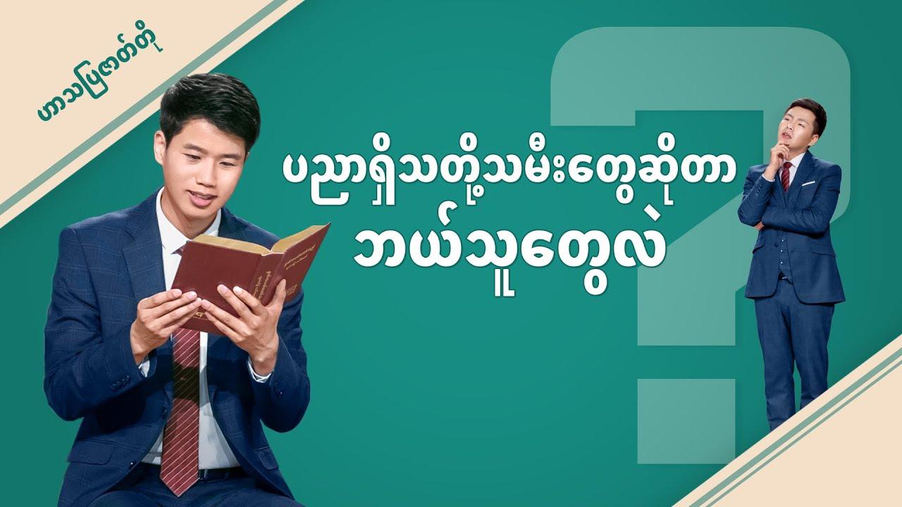 Myanmar Christian Crosstalk 2020 (ပညာရှိသတို့သမီးတွေဆိုတာ ဘယ်သူတွေလဲ)