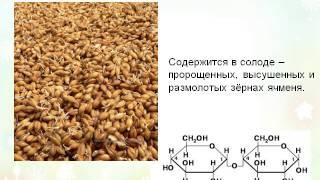 Классификация углеводов.AVI