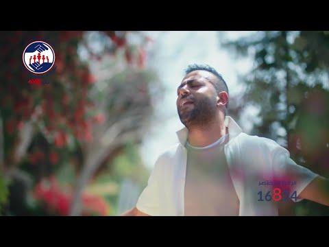 نعيش مع بعض - تامر عاشور | Ne3esh Ma3 Ba3d - Tamer Ashour