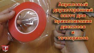 Акриловый двухсторонний скотч для приклеивания дисплеев и тачскринов