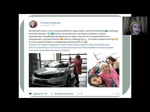 Bmd21   История успеха Татьяны Романовой