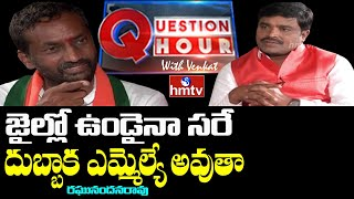BJP Dubbaka MLA Candidate Raghunandan Rao Interview | Question Hour with Venkat | hmtv News