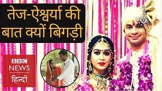 Why Tej Pratap and Aishwarya Rai's marriage in trouble? (BBC Hindi)