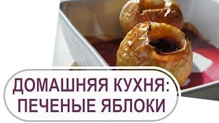 ПОСТНЫЙ ДЕСЕРТ: яблоки в духовке с ягодами и медом