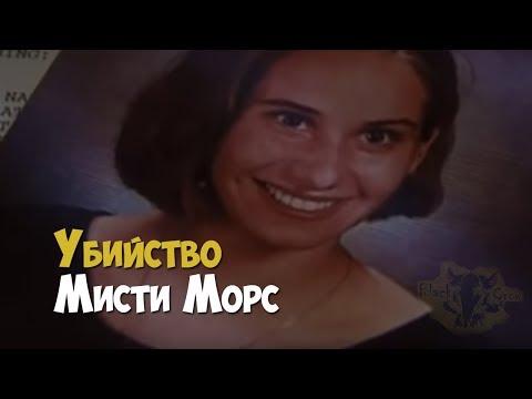 Убийство на реке. Расследование дела Мисти Морс | Криминальная история