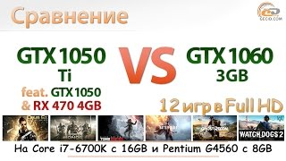 Cравнение GeForce GTX 1050 Ti Vs GTX 1060 3GB на процессорах Core I7 6700K и Pentium G4560