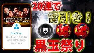 #368【ウイイレアプリ2018】スペインリーグガチャ!20連で雷引き!!黒玉祭り!!