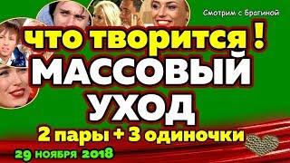 МАССОВЫЙ уход: 7 человек ! Новости ДОМ 2,  29  ноября 2018