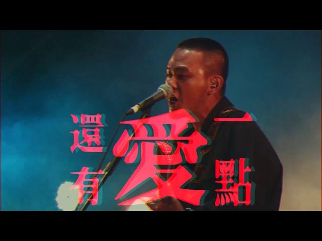 滅火器Fire Ex.-〈生活革命Revolutionize the Disgusting Life〉 Live MV in 火球祭FireBall Fest.