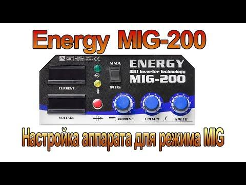 Energy MIG 200. Настройки аппарата для сварки в режиме MIG.