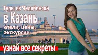 Куда поехать отдыхать в России Где побывать в Казани 2018