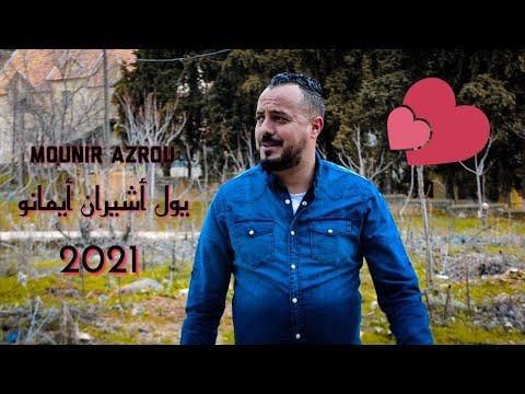 Mounir Azrou - Oul ach eran aymanou