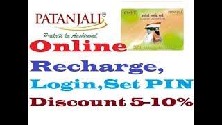 Online Recharge Patanjali Swadeshi Samridhi Card : Get 5 To 10% Discount हिंदी  HD 720P