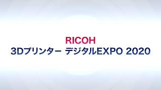 『リコージャパン主催 デジタルEXPO 2020 』開催のご案内 (リコージャパン)