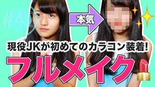 #42  【JKの本気】現役女子高生(妹)がついにカラコンしてフルメイク!?