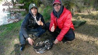 Классная рыбалка на фидер Ловля подлещика леща на озере