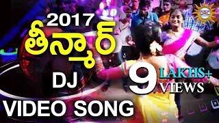 2017 theenmar dj video song | folk songs | disco recording company