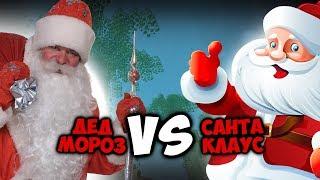 ДЕД МОРОЗ vs САНТА КЛАУС! Слишком снежный майнкрафт...