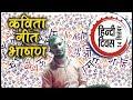Hindi Diwas 14 September Shayari Kavita Geet Bhashan Speech Kumar Vishwas हिंदी दिवस | Hamari Baaten