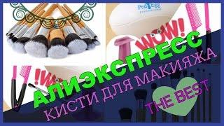 Кисти для макияжа с AliExpress ПЛЮС косметические мелочи!