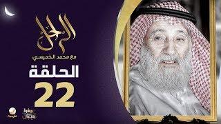 سيرة وحياة الشاعر الشيخ الراحل حجاب بن نحيت رحمه الله في برنامج الراحل مع محمد الخميسي