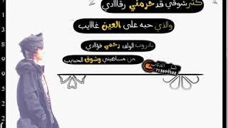 مونتاج شبل الذئاب كثر شوقي قد حرمني رقادي روعه جديد