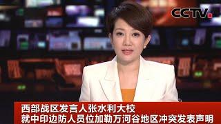 [中国新闻] 西部战区发言人张水利大校就中印边防人员位加勒万河谷地区冲突发表声明 | CCTV中文国际