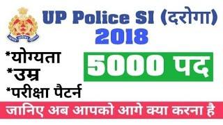 UP Police SI (दरोगा भर्ती)2018 आने वाली है||UP Police daroga SI Requirement 2018