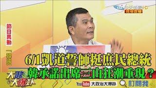 【精彩】6/1凱道誓師挺庶民總統 韓承諾出席三山狂潮重現?