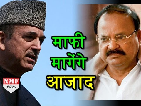 Cong के Ghulam Nabi Azad के बयान पर बरसे Venkaiah, कराया गलती का एहसास