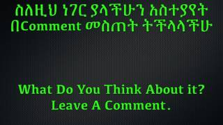 Ephrem Tamiru - Negeresh Neber ነግሬሽ ነበረ (Amharic With Lyrics)