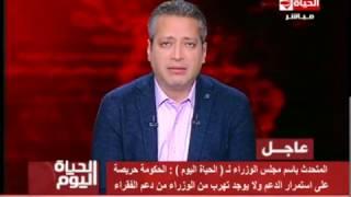 فيديو.. الحكومة عن زيادة أسعار السلع التموينية: لن نتهرب من الدعم