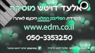 העלה והתולעת אברהם פריד פלייבק קריוקי haale vehatolaat avraham frid instrumental karaoke