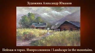 Пейзаж в горах, импрессионизм А Южаков