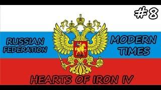 Hearts of Iron IV Modern Times - РФ (8) - Война с НАТО