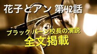 吉高由里子主演『花子とアン』より ブラック・バーン校長の演説も良かっ...