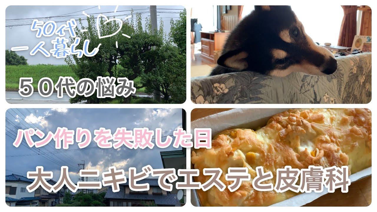 【50代の悩み】パン作りに失敗した日/大人ニキビでエステと皮膚科