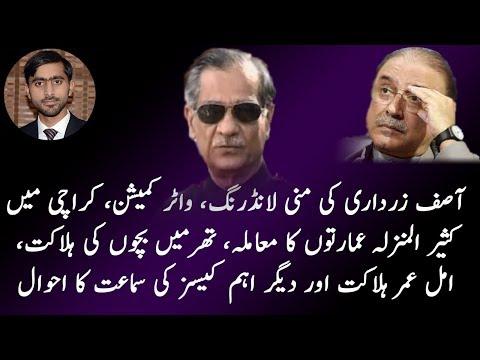 Details of Asif Zardari Money Laundering Case Hearing At Karachi | 26 October 2018
